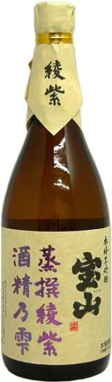 (入荷いたしました!)芋焼酎 宝山 蒸撰綾紫 酒精乃雫(限定品) 720ml