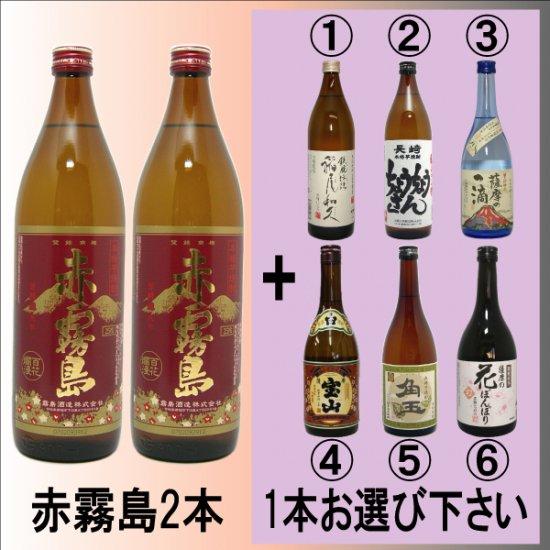 (2016秋・赤霧島入荷!)赤霧島 900ml選べる3本セットA