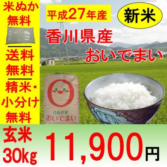 (会員様は500円引き!)平成27年産 香川県産 おいでまい(1等玄米) 30kg 送料無料