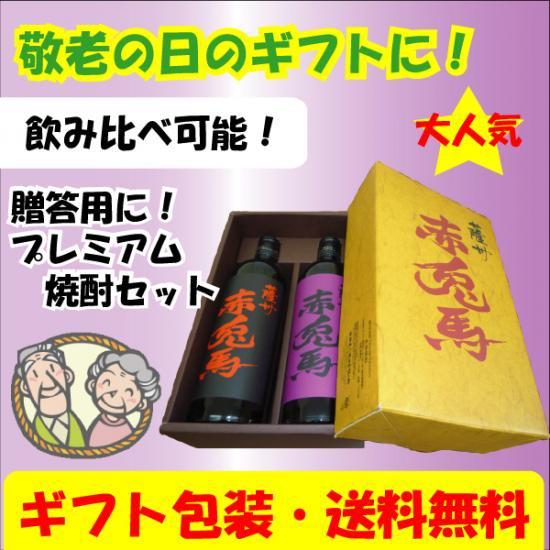 (敬老の日に!箱入り!送料・ギフト包装無料)芋焼酎 赤兎馬・紫の赤兎馬 720ml飲み比べ2本セット