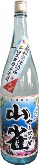 芋焼酎 須木 山雀 (限定品) 1800ml