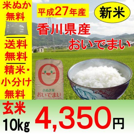 (会員様は100円引き!)平成27年産 香川県産 おいでまい(1等玄米) 10kg 送料無料