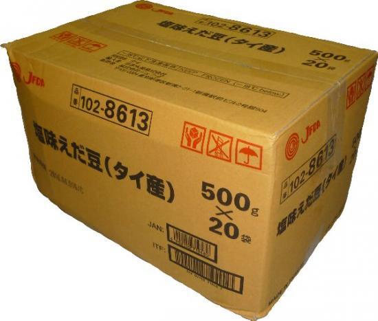 (要冷凍)JFDA タイ産 塩味枝豆(えだまめ) 500g×20袋入り(1箱) クール代・送料無料