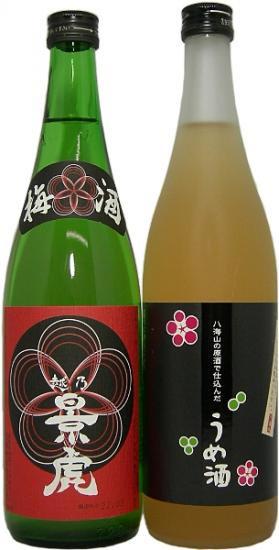 越乃景虎梅酒セット B(720ml 2本)(母の日に!ギフト包装・送料無料)