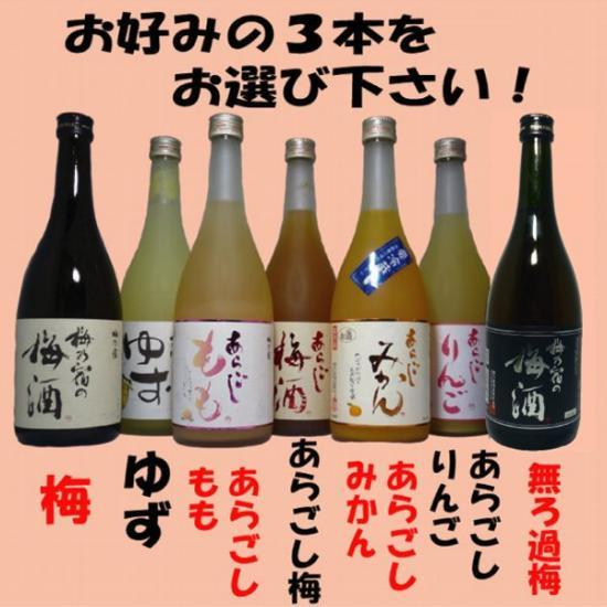 梅乃宿 果実酒 720ml選べる3本セット(母の日に!ギフト包装・送料無料)