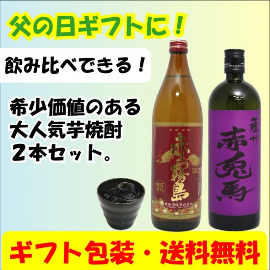 (父の日に!送料・ギフト包装無料)赤霧島・紫の赤兎馬 2本セット(900ml・720ml)