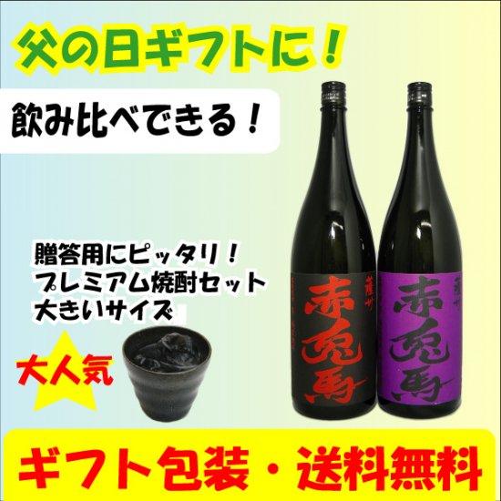 (早割り中!父の日に!送料・ギフト包装無料)赤兎馬・紫の赤兎馬(せきとば) 1800ml飲み比べ2本セット