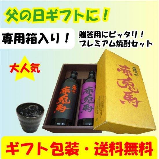 (父の日に!送料・ギフト包装無料)赤兎馬・紫の赤兎馬(せきとば) 720ml飲み比べ2本セット