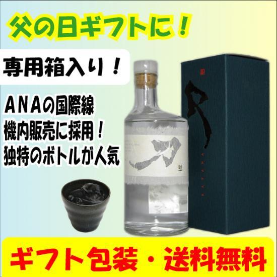 (父の日に!送料・ギフト包装無料)刀 KATANA 500ml
