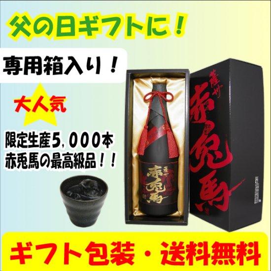 (早割り中!父の日に!送料・ギフト包装無料)極味の雫 薩州赤兎馬 (限定品) 720ml
