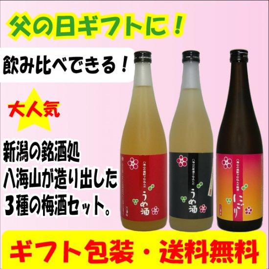 (早割り中!父の日に!送料・ギフト包装無料)八海山 梅酒 720ml飲み比べ3本セット