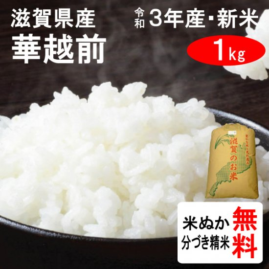 平成29年産 滋賀県産 ハナエチゼン(華越前)(1等玄米) 1kg
