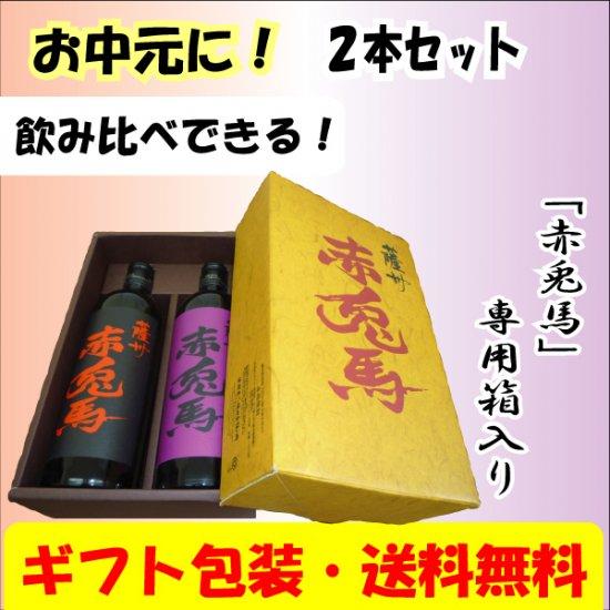 (お中元・暑中見舞いに!ギフト包装・送料無料)赤兎馬・紫の赤兎馬(せきとば) 720ml飲み比べ2本セット