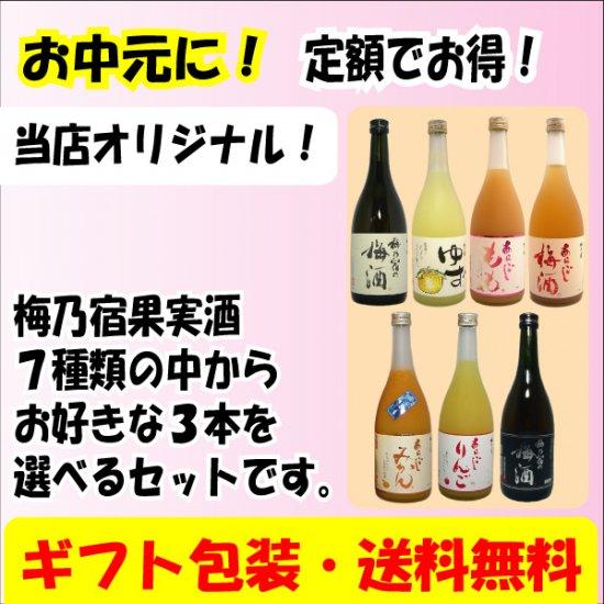 (お中元・暑中見舞いに!ギフト包装・送料無料)梅乃宿 果実酒 720ml選べる3本セット