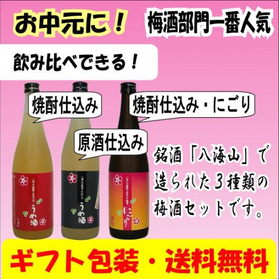 (お中元・暑中見舞いに!ギフト包装・送料無料)八海山 梅酒 720ml飲み比べ3本セット