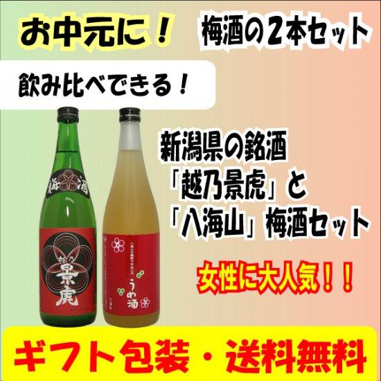 (お中元・暑中見舞いに!ギフト包装・送料無料)越乃景虎梅酒セット D(720ml 2本セット)