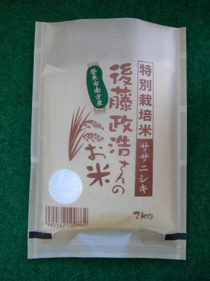 宮城県登米産ササニシキ 特別栽培米 後藤政浩さんのお米