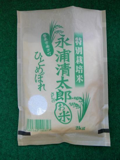 宮城県登米産ひとめぼれ 特別栽培米 後藤政浩さんのお米
