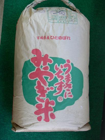 宮城県登米産特別栽培米ひとめぼれ 玄米30kg