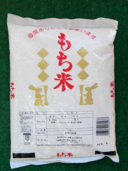 宮城県産みやこがねもち米 1kg