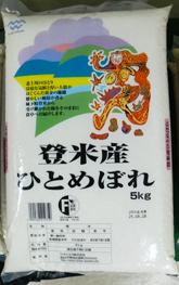 【配達】宮城県登米産ひとめぼれ 5kg
