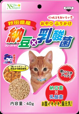 【送料込み】納豆×乳酸菌(猫用)【一世帯一回限り】