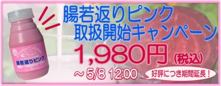 【取扱開始CP】腸若返りピンク(国産ビーツ使用) 150ml×10本