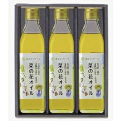 無農薬栽培菜種油-まほろば菜油- 275g×3本セット