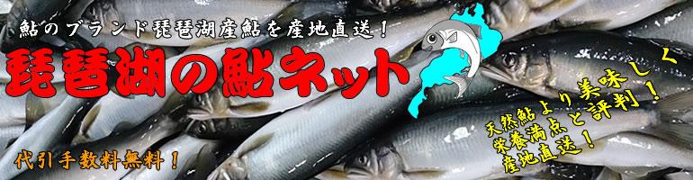 業務用 鮎 仕入れ通販は琵琶湖の鮎ネットで