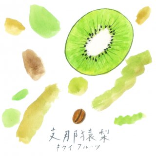 自家焙煎キリンフルーツ珈琲〈キウイフルーツ〉(豆100g)