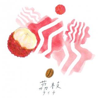 自家焙煎キリンフルーツ珈琲〈ライチ〉(豆100g)