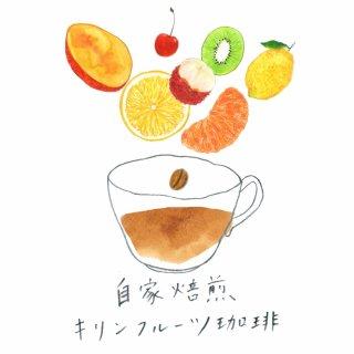 自家焙煎キリンフルーツ珈琲〈フルーツブレンド〉(豆100g)