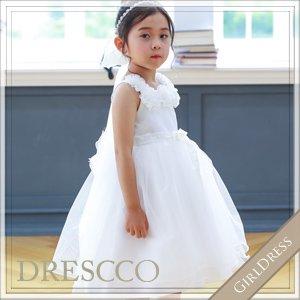 【在庫あり】ラウンドフラワーレースショルダーホワイトドレス<4号><身長目安95cm前後>