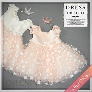 ビアンカピーチドレス