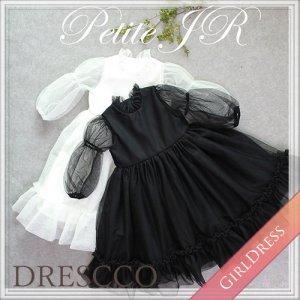 ウェルテールチュールロングドレス(2color)