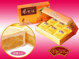 """パイナップルケーキ「鳳梨酥""""卵黄入り"""""""