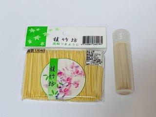 爪楊枝(竹製高級つまようじ)「桂竹を材料に使用」