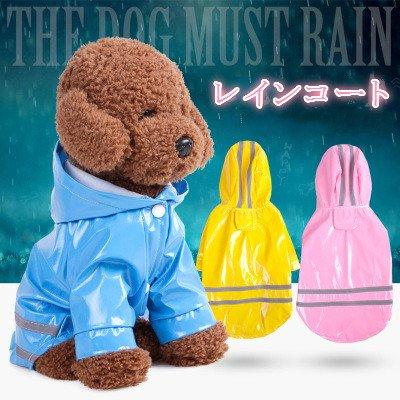 小型犬レインコート 3色