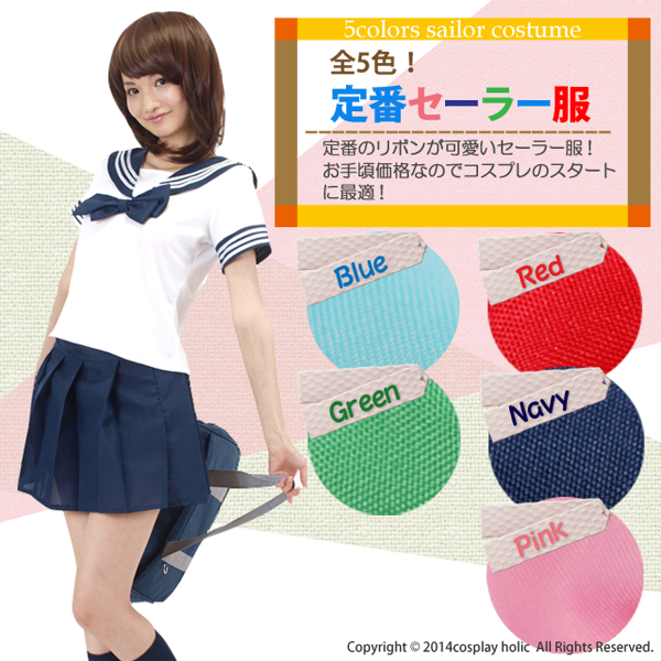 セーラー服 コスプレ 半袖 JK 女子高校生 コスチューム 大きいリボン 6色 4サイト