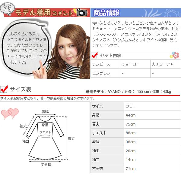 ナース服 コスプレ ワンピース  赤×白アニメ風
