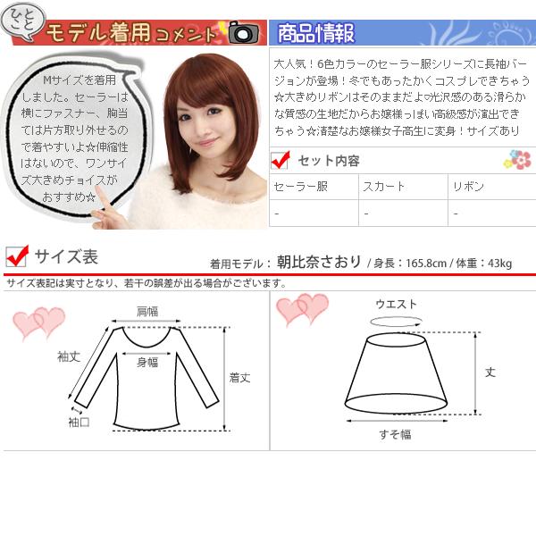 セーラー服 コスプレ 長袖 JK 女子高校生 コスチューム 大きいリボン 6色 4サイト