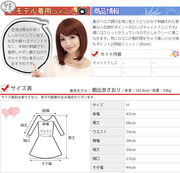 チャイナドレス コスプレ   黒×小花刺繍ロング丈