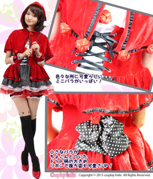 【キャラクターコスプレ】ドット柄×レーススカートの赤ずきんちゃん