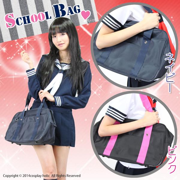 【2色あり】【女子高生・おしゃれ制服】スクールバッグ
