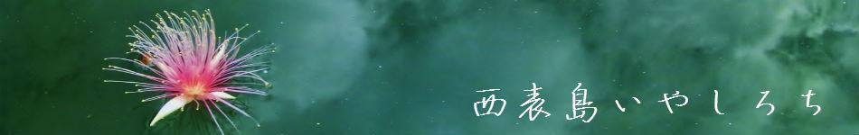 石垣島の天然石アクセサリー工房 西表島いやしろちオンラインストア