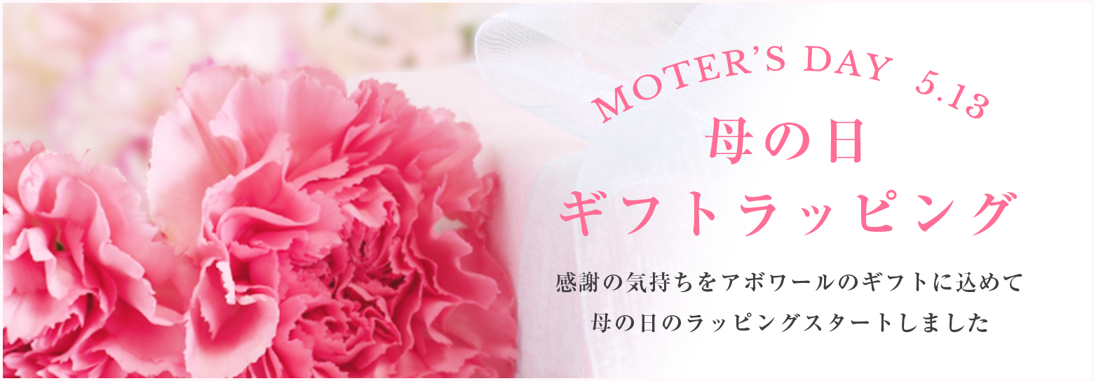 MOTHER'S DAY 5.13  母の日ギフトラッピング