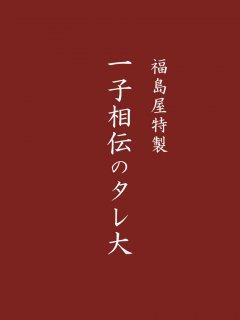 ■福島屋焼まんじゅう 追加タレ大1個■