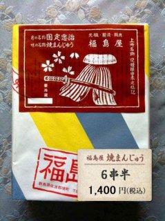 福島屋焼まんじゅう 6串半(26個)