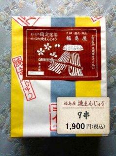 福島屋焼まんじゅう 9串(36個)