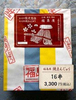 福島屋焼まんじゅう 16串(64個)